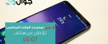 هاتف LG G7
