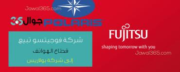 Fujitsu تبيع قطاع الهواتف لـ Polaris