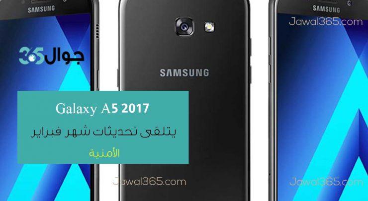 هاتف galaxy a5 2017