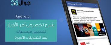 تطبيق فيسبوك