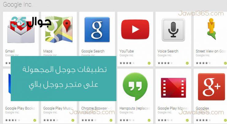 تطبيقات جوجل على هواتف الاندرويد