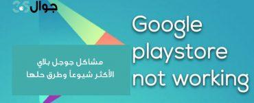 مشاكل جوجل بلاي وطرق حلها