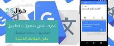 مميزات تطبيق ترجمة جوجل