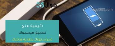 منع تطبيق فيسبوك من استهلاك بطارية هاتفك