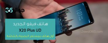 هاتف X20 Plus UD
