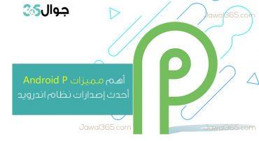 أهم مميزات Android P أحدث إصدارات نظام اندرويد