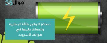 نصائح لتوفير طاقة البطارية والحفاظ عليها في هواتف الاندرويد