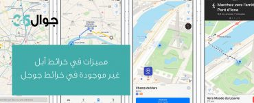 مميزات في خرائط آبل غير موجودة في خرائط جوجل