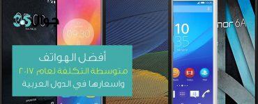 أفضل الهواتف متوسطة التكلفة لعام 2017 واسعارها في الدول العربية