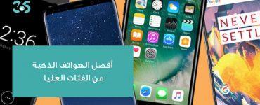 أفضل الهواتف الذكية من الفئات العليا لعام 2017 وأسعارها في مصر والسعودية والإمارات