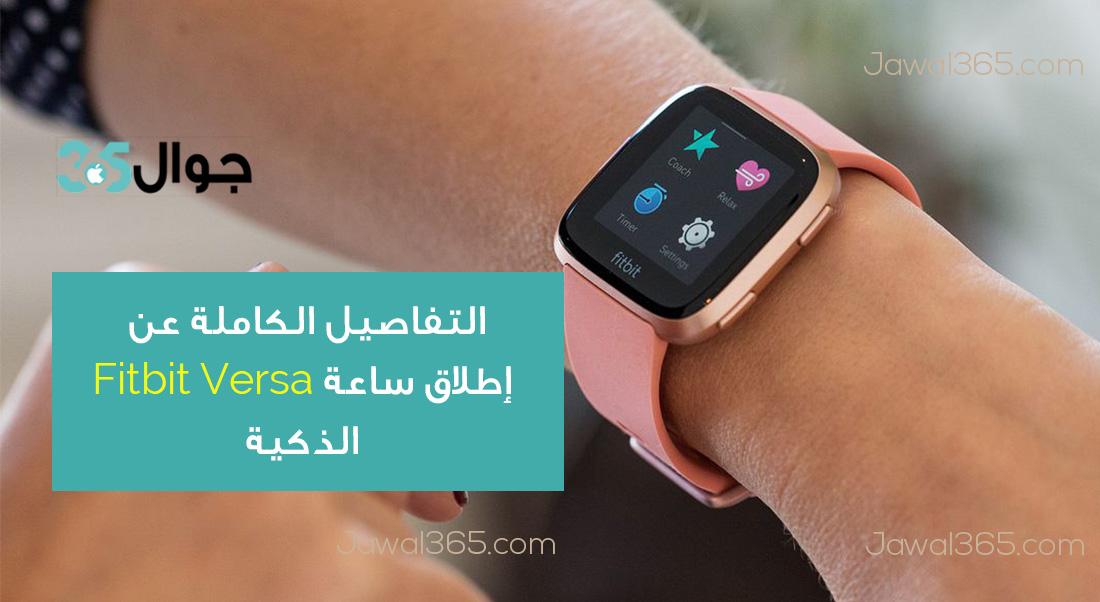 68d60ab72 مميزات ومواصفات ساعة Fitbit Versa الذكية