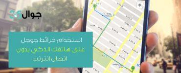 استخدام خرائط جوجل على هاتفك الذكي بدون اتصال انترنت