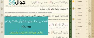 تطبيق آي قرآن iQuran