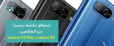 لينوفو تكشف رسمياً عن الهاتفين Lenovo K5 و Lenovo K5 Play