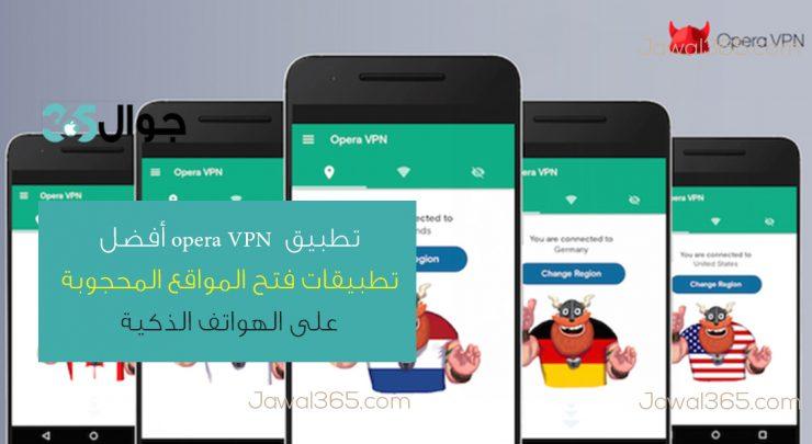 تطبيق opera VPN أفضل تطبيقات فتح المواقع المحجوبة على الهواتف الذكية