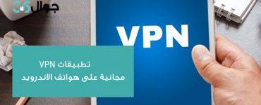 تطبيقات vpn مجانية على هواتف الاندرويد