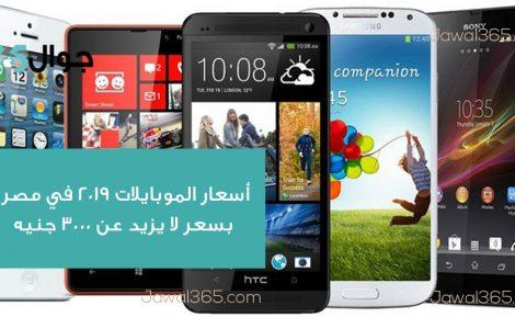 أسعار الموبايلات 2019 في مصر