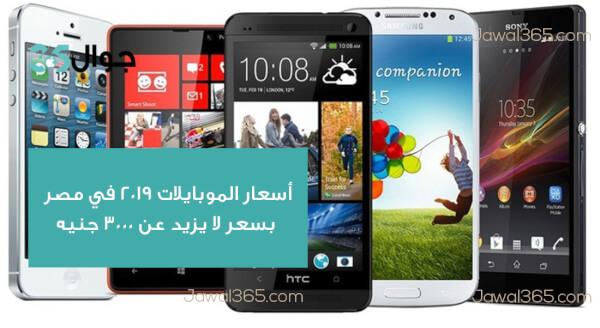 اسعار الموبايلات في مصر 2020 لكل الشركات محدث بشكل دوري