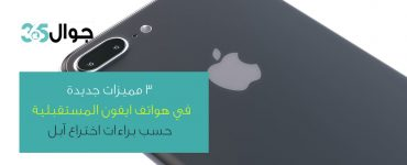 3 مميزات جديدة في هواتف ايفون المستقبلية حسب براءات اختراع آبل