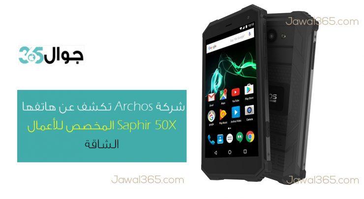 شركة Archos تكشف عن هاتفها Saphir 50X المخصص للأعمال الشاقة