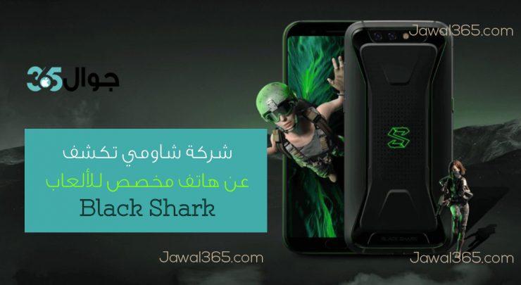 شركة شاومي تكشف عن هاتف مخصص للألعاب Black Shark