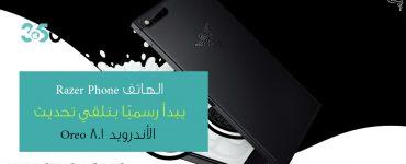 الهاتف Razer Phone يبدأ رسميًا بتلقي تحديث الأندرويد 8.1 Oreo