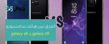 الفرق بين هاتف سامسونج galaxy s9 و galaxy s8