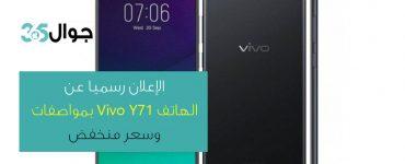 الإعلان رسميا عن الهاتف Vivo Y71 بمواصفات وسعر منخفض