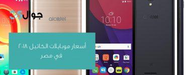 أسعار موبايلات الكاتيل 2018 في مصر بسعر يبدأ من 200 جنيه
