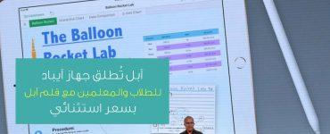 آبل تُطلق جهاز آيباد للطلاب والمعلمين مع قلم آبل بسعر استثنائي