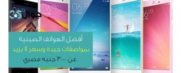أفضل الهواتف الصينية بمواصفات جيدة وسعر لا يزيد عن 3000 جنيه مصري