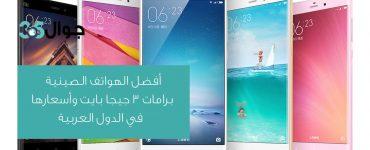 أفضل الهواتف الصينية برامات 3 جيجا بايت وأسعارها في الدول العربية