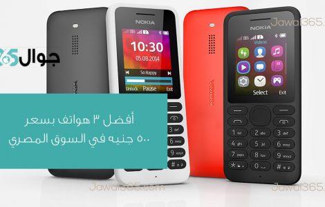 أفضل 3 هواتف بسعر 500 جنيه في السوق المصري