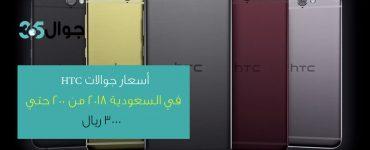 أسعار جوالات HTC في السعودية 2018 من 200 حتي 3000 ريال