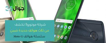 هواتف Moto G6
