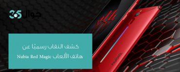 كشف النقاب رسميًا عن هاتف الألعاب Nubia Red Magic