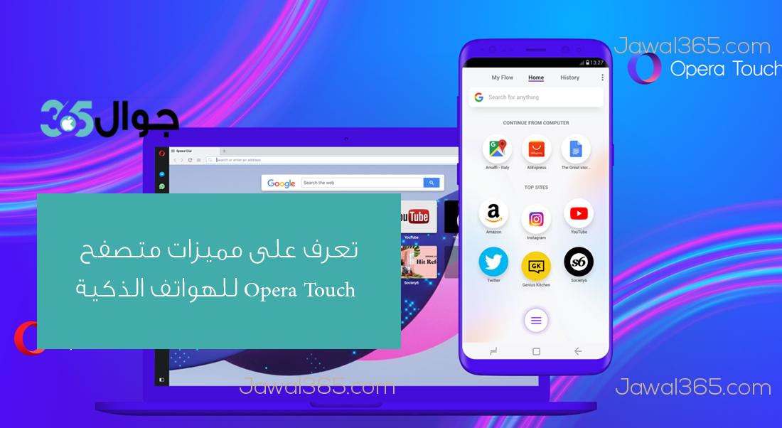 تعرف على مميزات متصفح Opera Touch للهواتف الذكية