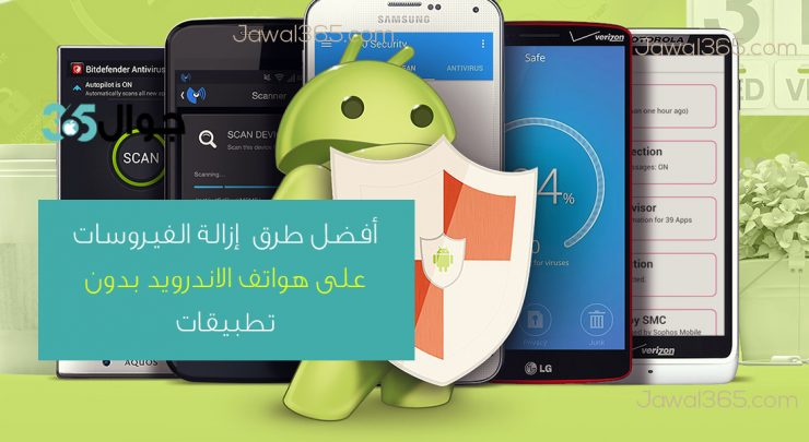 أفضل طرق إزالة الفيروسات على هواتف الاندرويد بدون تطبيقات