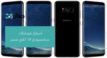 أسعار موبايلات سامسونج 2018 في مصر