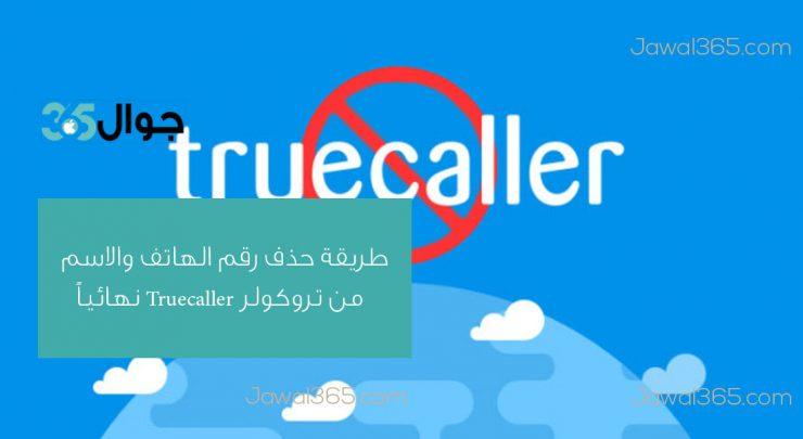طريقة حذف رقم الهاتف والاسم من تروكولر Truecaller نهائياً