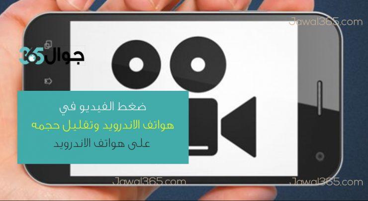ضغط الفيديو في هواتف الاندرويد وتقليل حجمه على هواتف الاندرويد