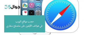 حجب المواقع الاباحية في هواتف الآيفون والايباد