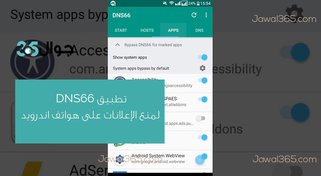 تطبيق DNS66 لمنع الإعلانات على هواتف اندرويد