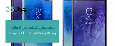 سامسونج تكشف عن الهاتف Galaxy Wide 3 في كوريا الجنوبية