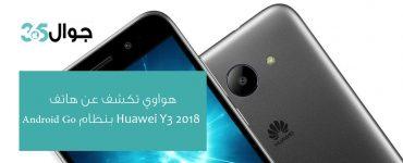 هواوي تكشف عن هاتف Huawei Y3 2018 بنظام Android Go