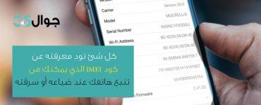 كل شئ تود معرفته عن كود IMEI الذي يمكنك من تتبع هاتفك عند ضياعه أو سرقته
