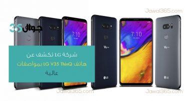 شركة LG تكشف عن هاتف LG V35 ThinQ بمواصفات عالية