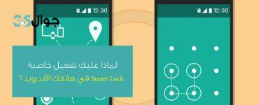 لماذا عليك تفعيل خاصية Smart Lock في هاتفك الاندرويد؟