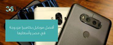 أفضل موبايل بكاميرا مزدوجة في مصر وأسعارها