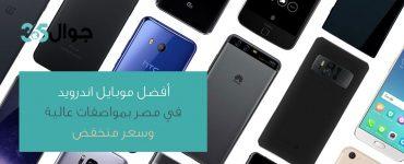 أفضل موبايل اندرويد في مصر بمواصفات عالية وسعر منخفض